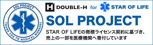 SOL PROJECT ~STAR OF LIFEの商標ライセンス契約に基づき、売上の一部を医療機関へ寄附しています~